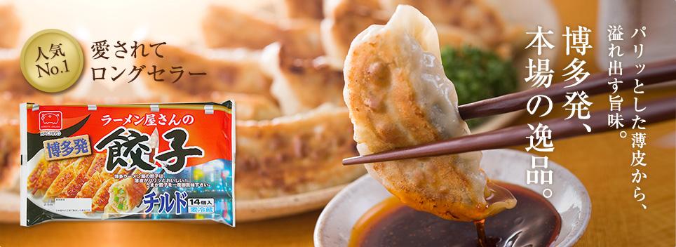 [博多発]ラーメン屋さんの餃子 - パリっとした薄皮から、溢れ出す旨味。博多発、本場の逸品。