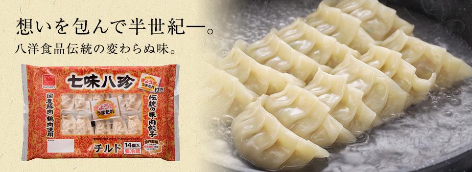 七味八珍 - 想いを包んで半世紀。八洋食品伝統の変わらぬ味。