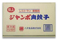 ジャンボ肉餃子(業務用)