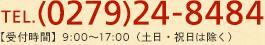 TEL.(0279)24-8484 【受付時間】9:00?17:00(土日・祝日は除く)