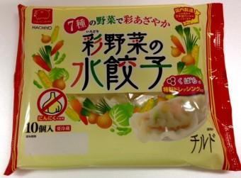 _彩(いろどり)野菜の水餃子