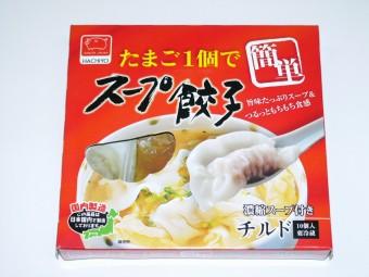 (150817)【たまご1個で簡単スープ餃子】