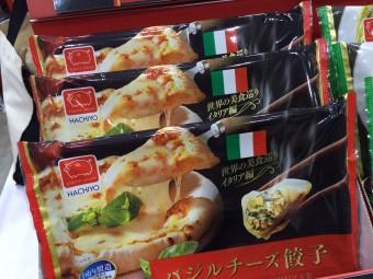 (160218) バジルチーズ餃子 画像