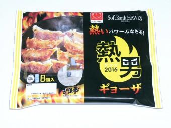 (160819)【SoftBank Hawks 熱男ぎょうざ】